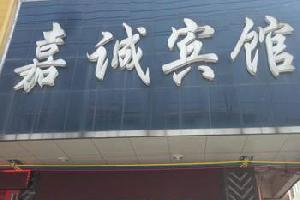永州县嘉诚宾馆