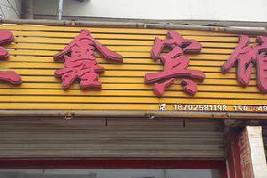 抚州三鑫宾馆