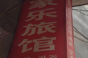 嵩县家乐旅馆