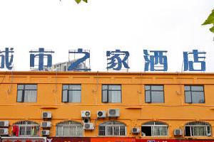 城市之家酒店(合肥站西路店)