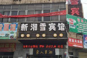 洪江新湘雪宾馆