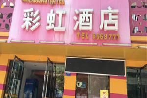 桑植彩虹酒店