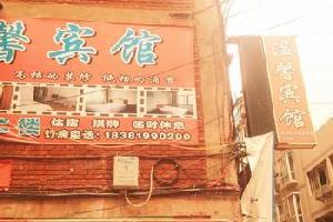 达州宣汉县温馨宾馆