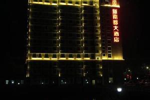 惠来新南都大酒店