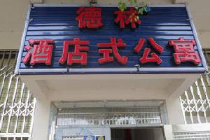 九江德林酒店式公寓