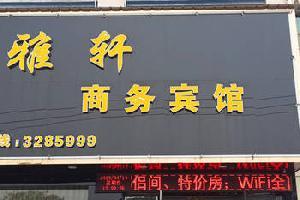 南丰雅轩商务宾馆