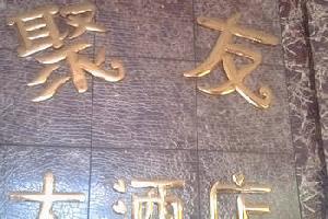 抚州黎川聚友大酒店