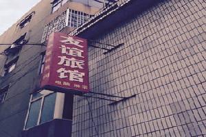 嵩县友谊旅馆