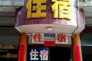 荣昌桐庐旅馆