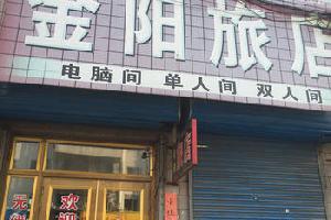牡丹江金阳旅店