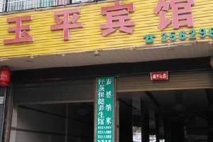 江华县玉平宾馆