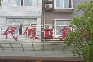 石城现代假日宾馆