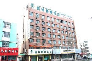 乌鲁木齐格林豪泰(新华南路商务酒店)