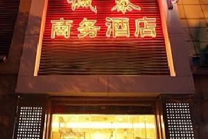 北京诚泰商务酒店