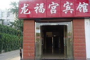 龙福宫宾馆(北京平乐园店)