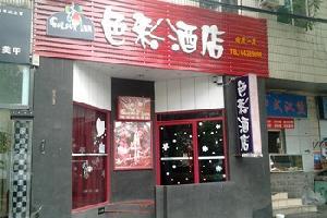 色彩连锁酒店(北京国展一店)