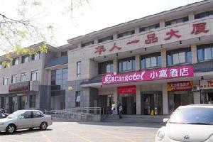 北京小窩酒店(原易程小窩酒店)