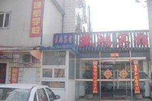 北京鴻盛賓館