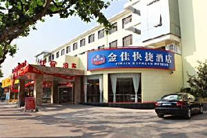 (废弃)上海金佳快捷酒店