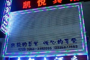 呂梁凱悅賓館