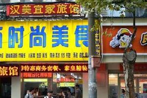 武汉汉美宜家旅馆(司门口)