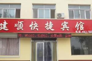 建顺快捷宾馆(吴桥一分店)