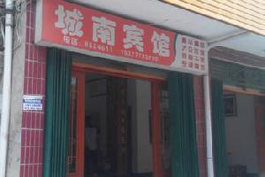 红安城南宾馆