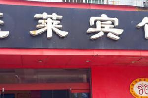 铅山蓬莱商务宾馆(铅山)