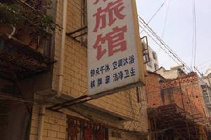 红安常乐旅馆
