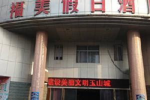 上饶市县福美假日酒店