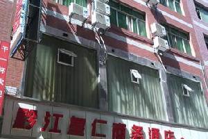 重庆皇仁商务酒店