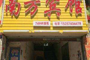 龙山南方招待所