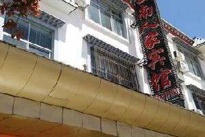 拉萨云南人家宾馆