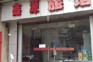 广元利州区鑫源旅馆