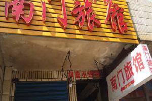 红安南门旅馆