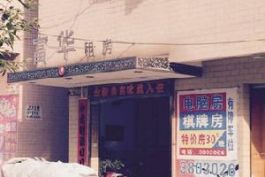 江门富华公寓