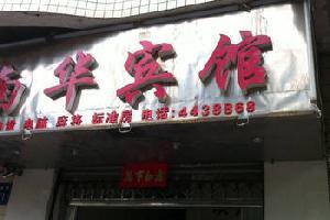 郴州桂阳南华宾馆
