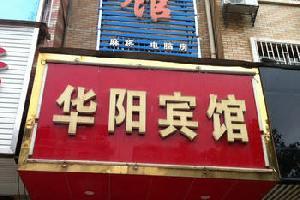 桂阳华阳宾馆