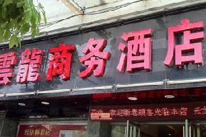 郴州桂阳云龙大酒店