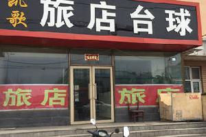 牡丹江市凯歌旅店