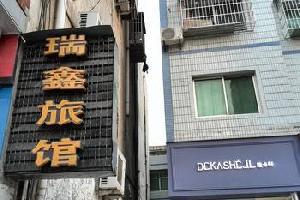 梓潼县瑞鑫旅馆