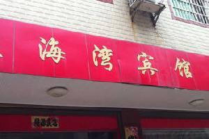 永州宁远蓝海湾宾馆