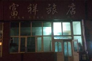 齐齐哈尔富祥旅店