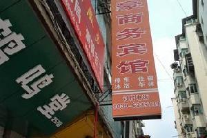 广元苍溪县金豪商务宾馆