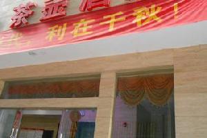古丈茶壶酒店