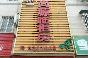 广元尚源临租公寓