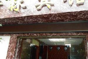 湘西青林宾馆