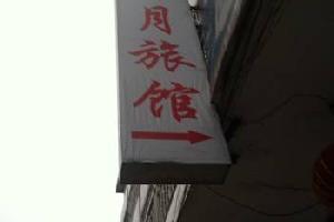温州日月旅馆