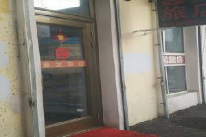 黑河鑫龙旅店