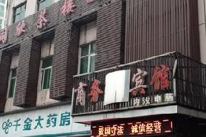 株洲华联商务宾馆